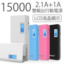 【HANG】S1 15000MAH 液晶數字顯示 雙輸出行動電源