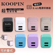 【充電器】KooPin E8智能 2.4A雙USB輸出電源供應器