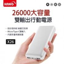 【HANG】X26  26000mah行動電源