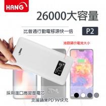 【HANG】P2 26000MAH 支援QC3.0 液晶顯示三輸出行動電源