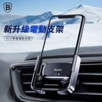 【BASEUS】Mini 電動車載車用支架