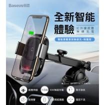 【BASEUS】吸盤版 智能出風口支架無線充