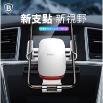 【Baseus】金屬時代 CD口款 重力車用支架
