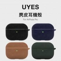 【UNIU】UYES AirPods Pro 麂皮耳機殼