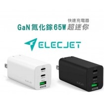【ELECJET】電友 X21 65W GaN 超小3口快充氮化鎵充電器