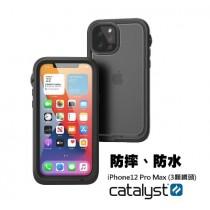 【CATALYST】iPhone系列 完美四合一防水保護殼