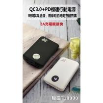 【駿霆】10000mah 18w PD極速行動電源(免運費)