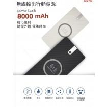 【駿霆】8000mah 無線薄款設計 行動電源