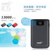 【HANG】K5 13000MAH 3輸入雙輸出行動電源
