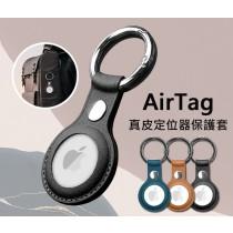 【AirTag】真皮皮革鑰匙圈扣環 防丟器保護套