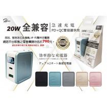 【POLARIS】PD+QC3.0 雙輸出快充充電器