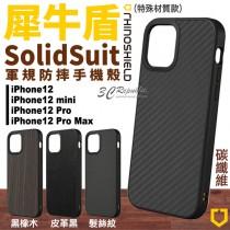 【犀牛盾】iPhone SolidSuit 特殊材質款 防摔背蓋手機殼