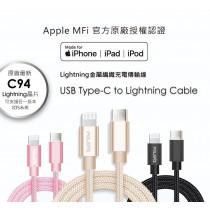 【POLARIS】蘋果PD MFI原廠認證 type-c to lightning 快速充電線
