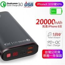 【Hero】20000mAh 18w PD+QC3.0行動電源
