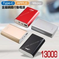 【HANG】X29 13000MAH 行動電源