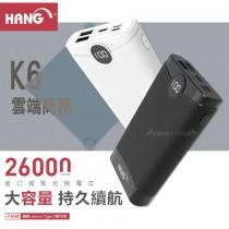 【HANG】K6 26000MAH 3輸入行動電源