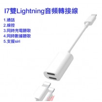 【音頻轉接線】雙Lightning音頻轉接器 二合一轉接器