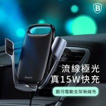 【BASEUS】15W 銀河電動支架無線充
