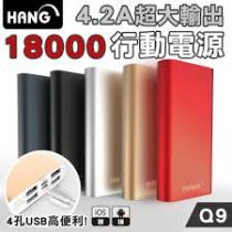 【HANG】Q9 18000mAh 4USB孔 行動電源