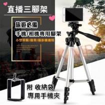 【立架】TF-3110 鋁合金三腳架 相機 手機拍照自拍支架