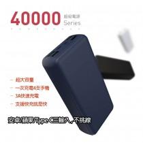 【HANG】PD1 40000MAH QC3.0 4USB高效行動電源