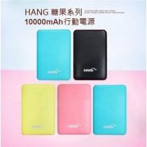 【HANG】X9 10000mAh 輕薄型 糖果系列 行動電源