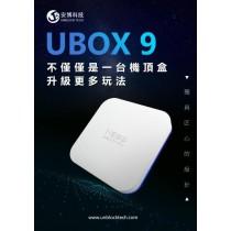 安博盒子 最新版ubox 9