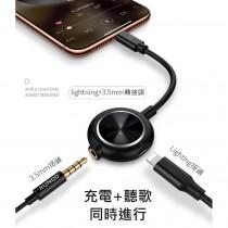 【XUNDD】訊迪 iPhone二合一 充電 聽歌 3.5mm 轉接頭
