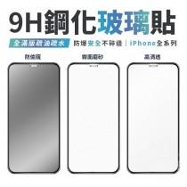 小誠專用 apple iphone 9H 鋼化玻璃貼