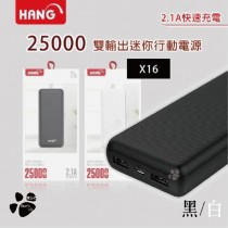 【HANG】X16 25000mAh 皮革紋快速充電行動電源