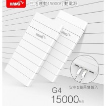 【HANG】G4 15000mAh 積木造型 2.1A充電 雙USB輸出行動電源
