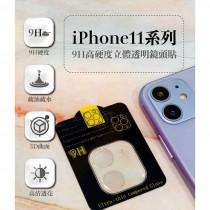 【鏡頭貼】9H iPhone系列 高硬度立體透明鏡頭貼