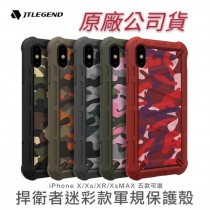 【JTLEGEND】iPhone Xs Max/XR/XS 迷彩版 捍衛者保護殼